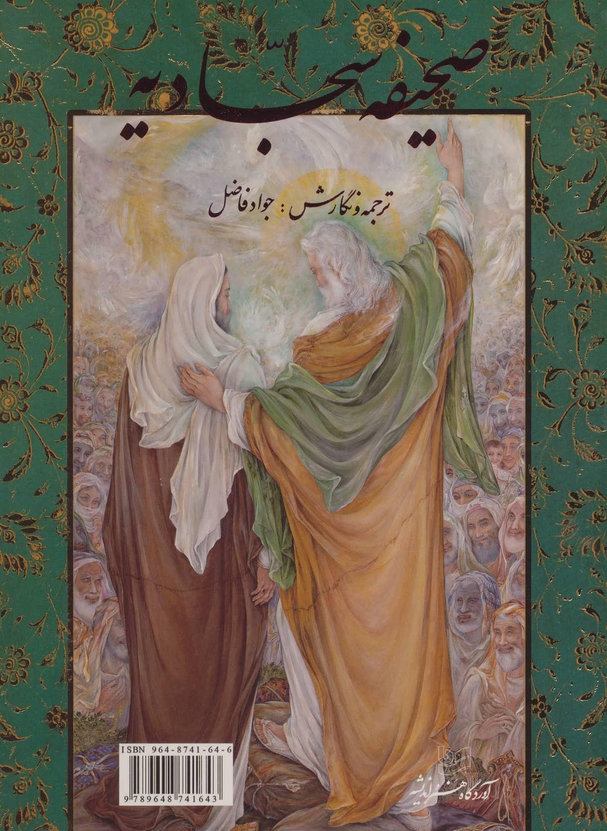 صحیفه سجادیه فرشچیان (گلاسه،باقاب)
