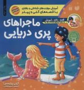 مجموعه ماجراهای پری دریایی (آموزش مهارت های شناختی و رفتاری با قصه های کتی و پیتر)