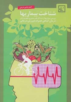 شناخت بیماریها:درمان گیاهی همراه با ورزش درمانی (گیاه درمانی 6)