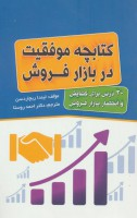 کتابچه موفقیت در بازار فروش (20 درس برای گشایش و انحصار بازار فروش)