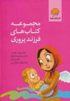 مجموعه کتاب های فرزند پروری (4جلدی،باجعبه)