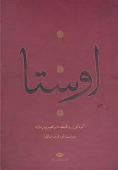 اوستا (یشت ها،یسنا،گاثاها،ویسپرد)،(4جلدی)