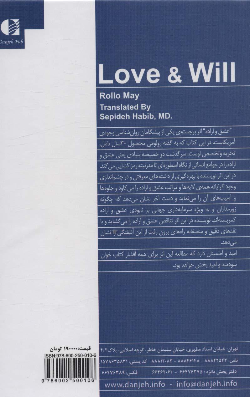 عشق و اراده