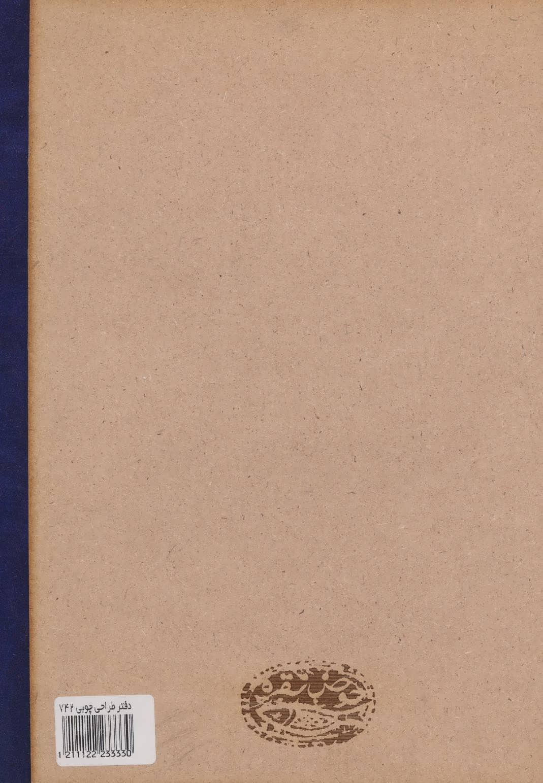 دفتر طراحی چوبی (کد 742)