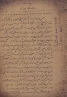 دفتر یادداشت دانشجو (کد 743)