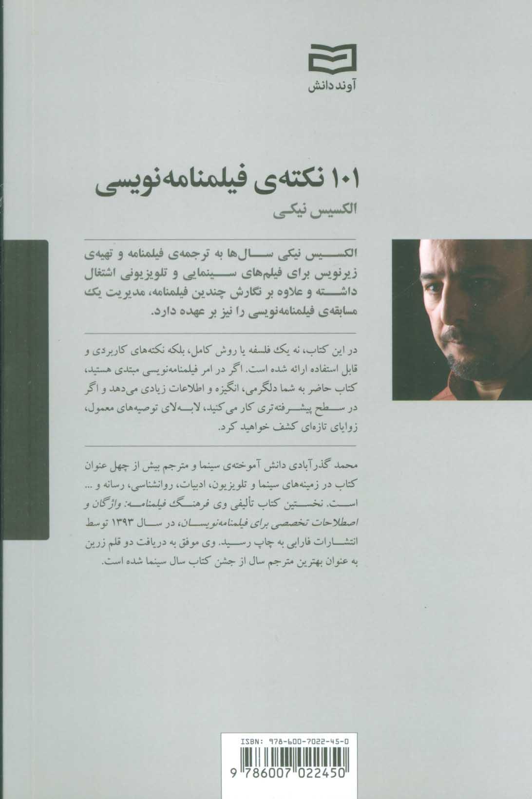101 نکته ی فیلمنامه نویسی