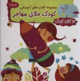 کیف کتاب 15 کتاب کودک 1