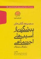 مجموعه کتاب های پیشگیری از آسیب های اجتماعی در کودکان و نوجوانان (10جلدی،باقاب)