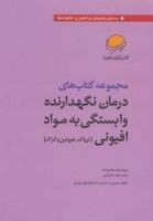 مجموعه کتاب های درمان نگهدارنده وابستگی به مواد افیونی (تریاک،هروئین و کراک)،(7جلدی)