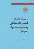 مجموعه کتاب های درمان وابستگی به مواد محرک (شیشه)،(7جلدی،با جعبه)