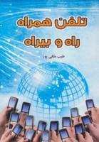 تلفن همراه راه و بیراه