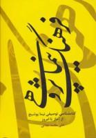 فرهنگ نیما پژوهی (کتابشناسی توصیفی نیما یوشیج از آغاز تا امروز)