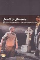 جمجمه ای در کانه مارا (نمایشنامه های بیدگل:اروپایی10)