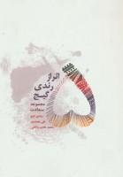 5 اثر از رندی گیج (مجموعه سعادت)
