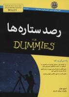 کتاب های دامیز (رصد ستاره ها)