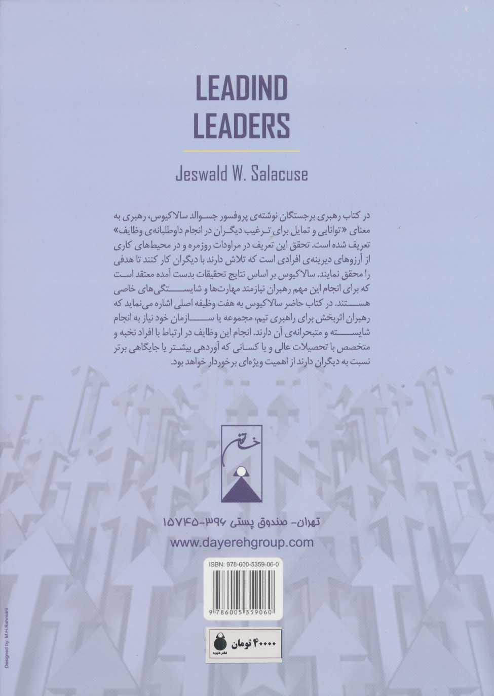 رهبری برجستگان (رهبری اثربخش در دنیای رو به رشد)