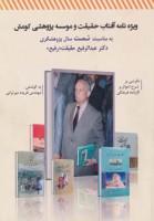 ویژه نامه آفتاب حقیقت و موسسه پژوهشی کومش به مناسبت شصت سال پژوهشگری دکتر عبدالرفیع حقیقت