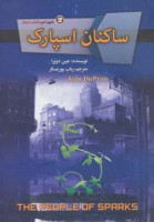 ساکنان اسپارک (شهر امبر 2)