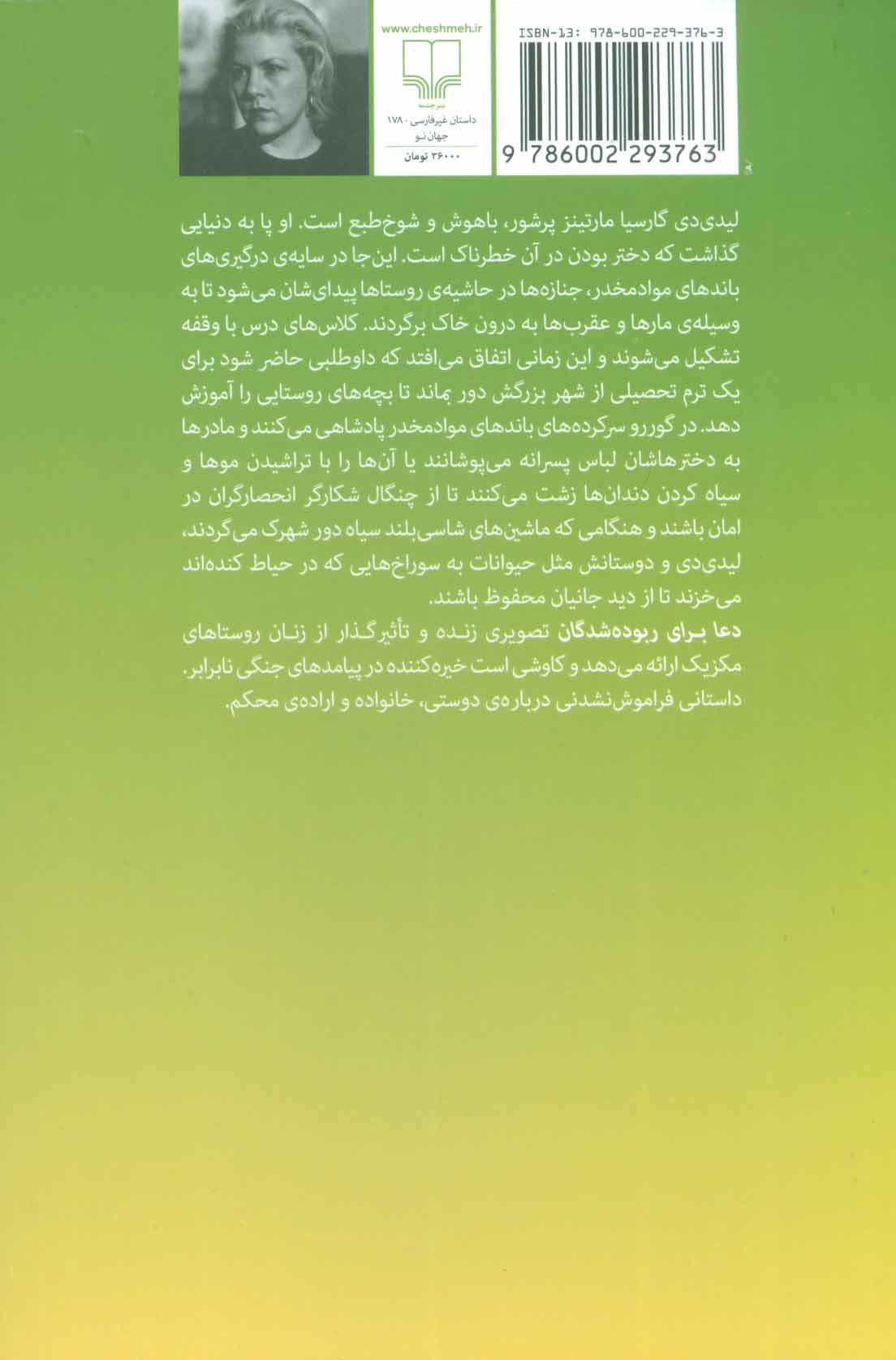 دعا برای ربوده شدگان (جهان نو)
