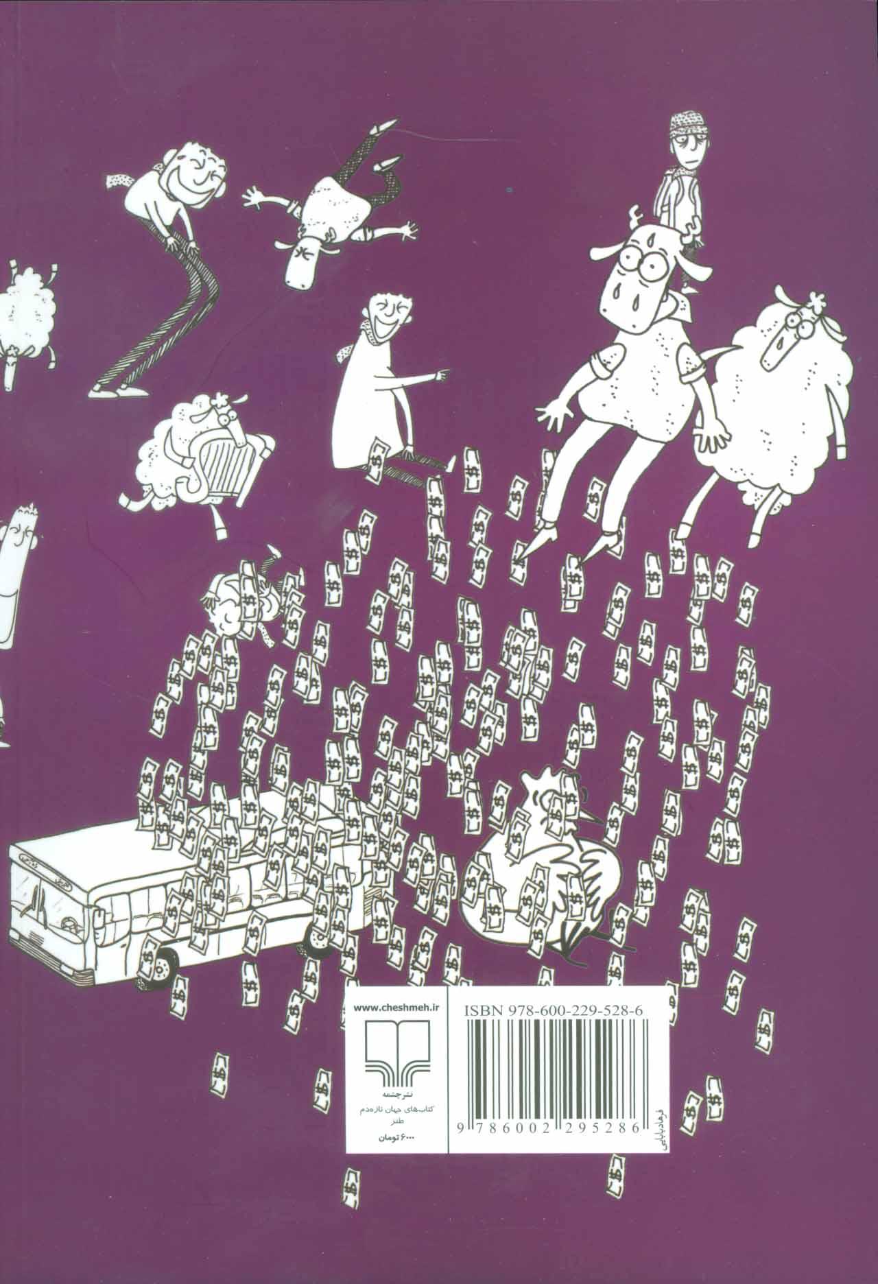 گوزن و گوسفند در سرزمین عجایب (جهان تازه دم 4)