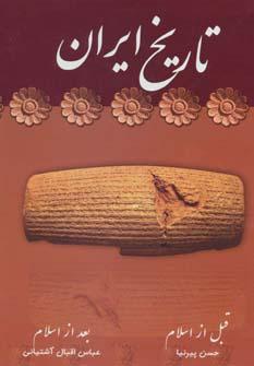تاریخ ایران (قبل از اسلام/بعد از اسلام)