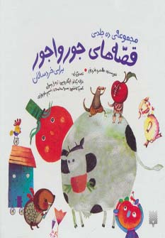 مجموعه قصه های جورواجور (10جلدی،گلاسه،باقاب)