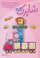 شاپرک (سری کتابهای آموزشی مهد کودک)،(3جلدی)