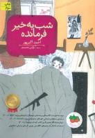 قصه های تصویری (شب به خیر فرمانده)،(گلاسه)