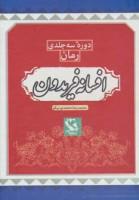 افسانه فریدون (3جلدی)