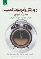 روزتان را پربارتر کنید:مدیریت زمان (زندگی مثبت)