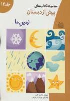 کتاب های پیش از دبستان12 (زمین ما (آموزش مفاهیم علوم))