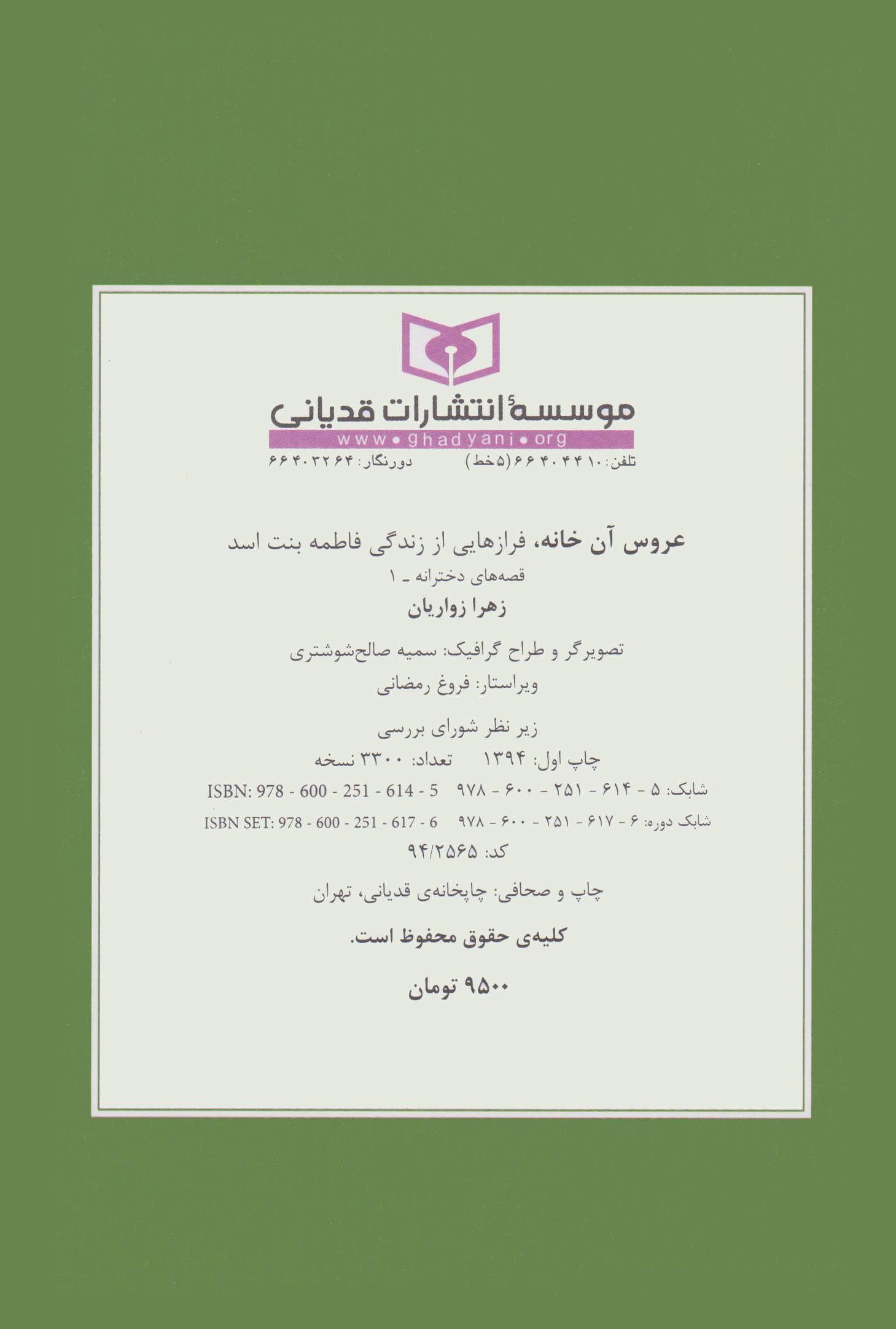 قصه های دخترانه 1 (عروس آن خانه (فرازهایی از زندگی فاطمه بنت اسد))