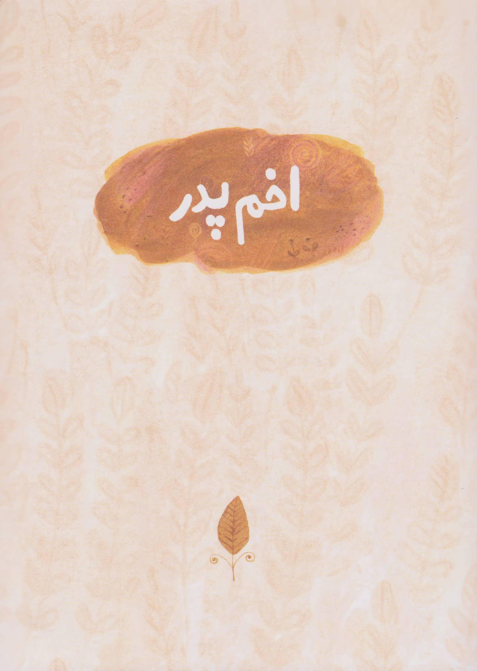 قصه های دخترانه 2 (عروس و کاروانش (فرازهایی از زندگی حضرت خدیجه))