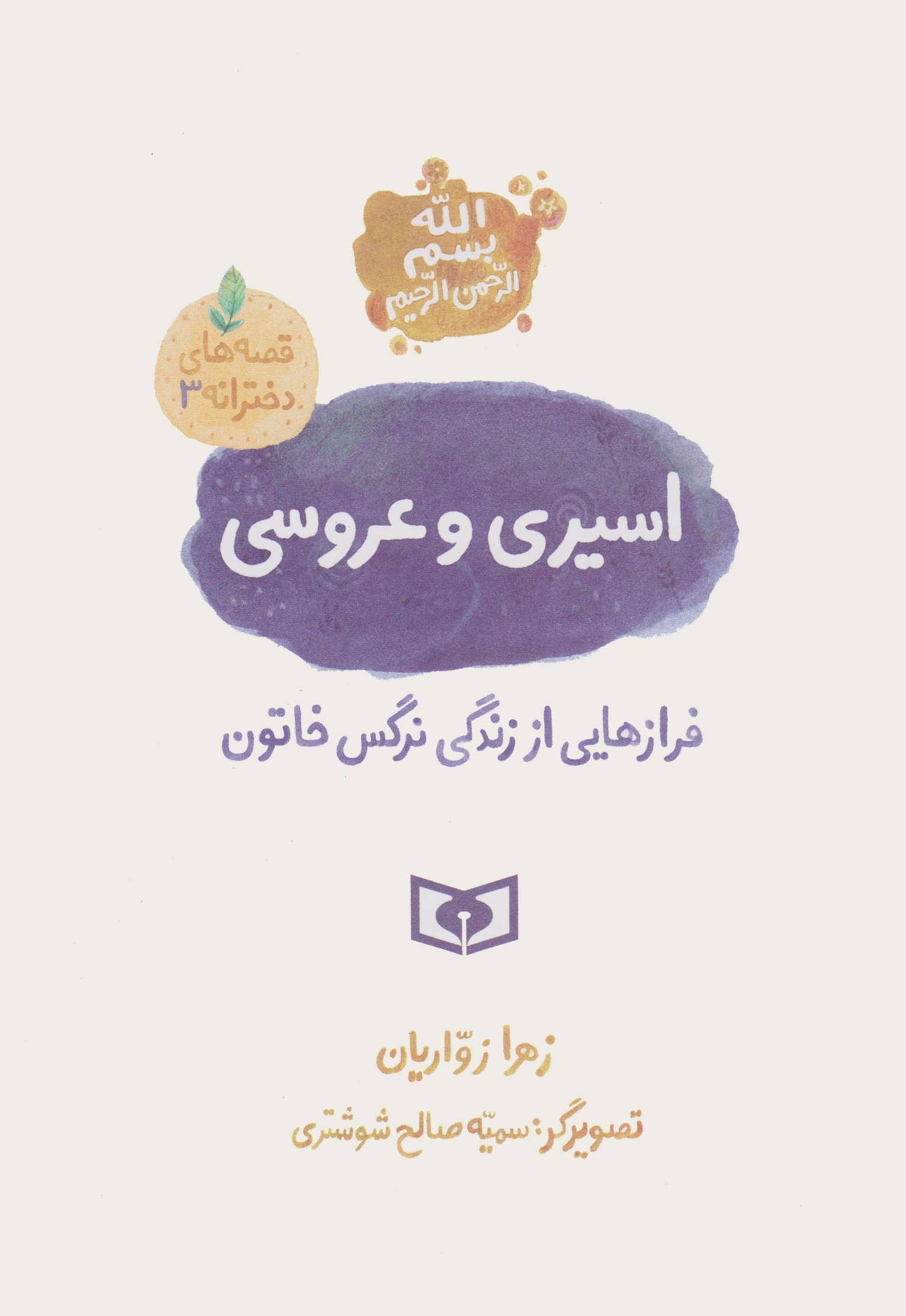 قصه های دخترانه 3 (اسیری و عروسی (فرازهایی از زندگی نرگس خاتون))