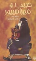 حبیب و میرزا شیپور