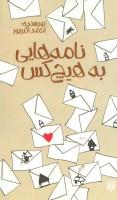 نامه هایی به هیچ کس