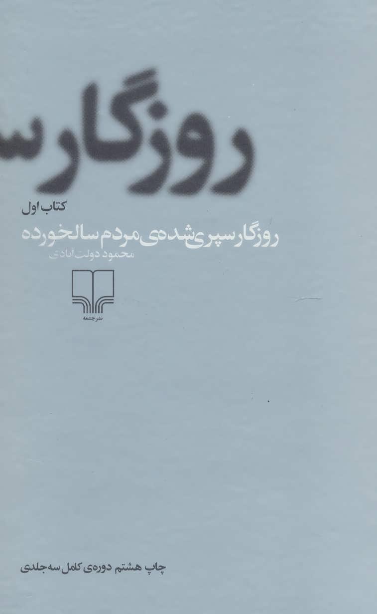 روزگار سپری شده مردم سالخورده (3جلدی)