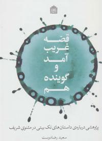 قصه غریب آمد و گوینده هم (پژوهشی درباره ی داستان های تک بیتی در مثنوی شریف)
