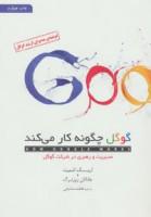 گوگل چگونه کار می کند (مدیریت و رهبری در شرکت گوگل)