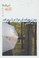 چتر نمی خواهد این هوا؛تو را می خواهد (پازل شعر امروز184)