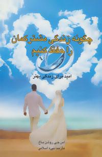 چگونه زندگی مشترکمان را حفظ کنیم (امید برای زندگی بهتر)