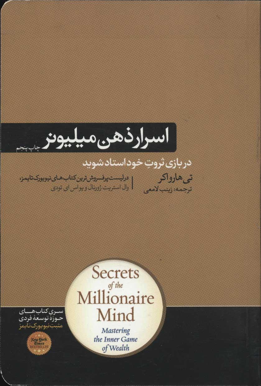 اسرار ذهن میلیونر (کتاب های حوزه ی موفقیت 37)