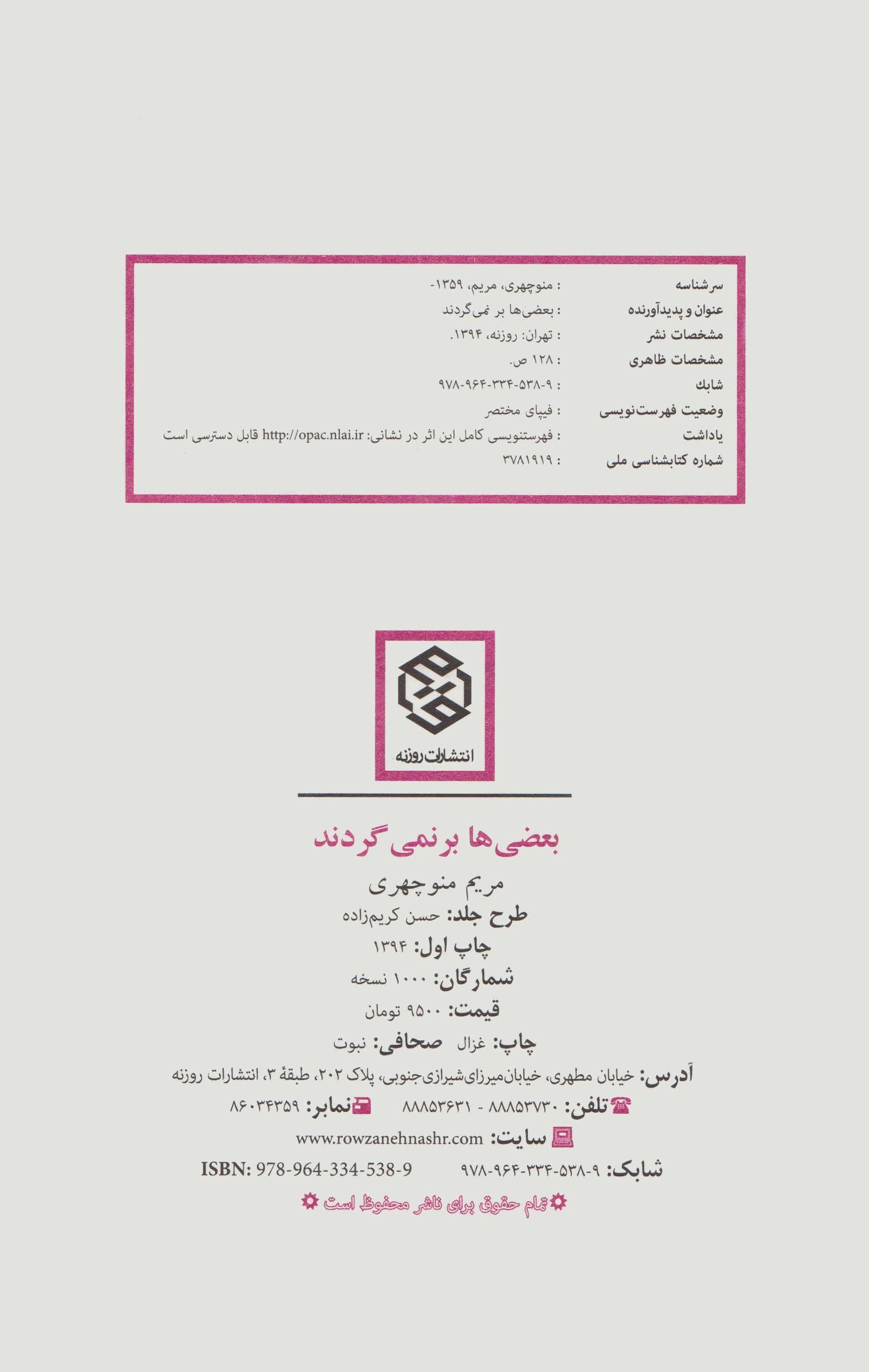 بعضی ها بر نمی گردند (رمان ایرانی14)