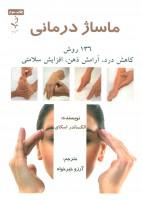 ماساژ درمانی (136 روش کاهش درد،آرامش ذهن،افزایش سلامتی)