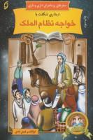 سفرهای پرماجرای داری و ناری18 (دیداری شگفت با خواجه نظام الملک)