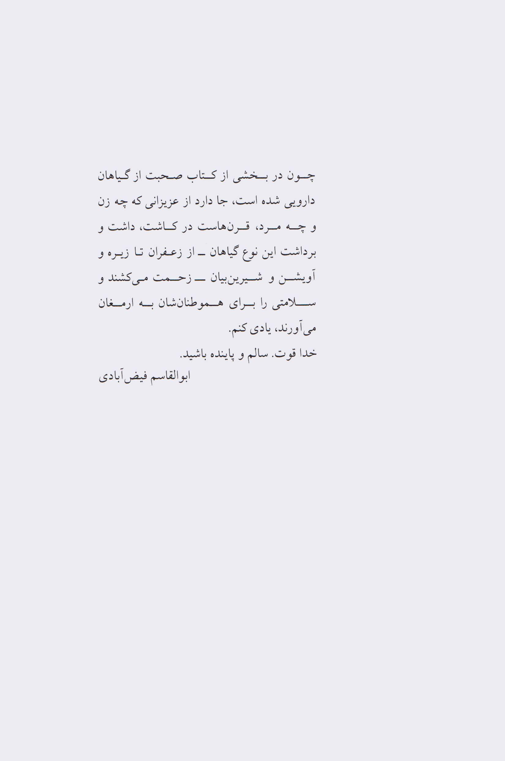 سفرهای پرماجرای داری و ناری19 (دیداری شگفت با نصیرالدین طوسی در قلعه ی الموت)