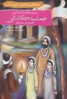 سفرهای پرماجرای داری و ناری20 (دیداری شگفت با غیاث الدین جمشید کاشانی خسوف در سمرقند)
