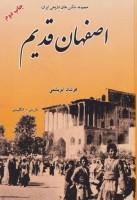 مجموعه عکس های تاریخی ایران (اصفهان قدیم)،(2زبانه)