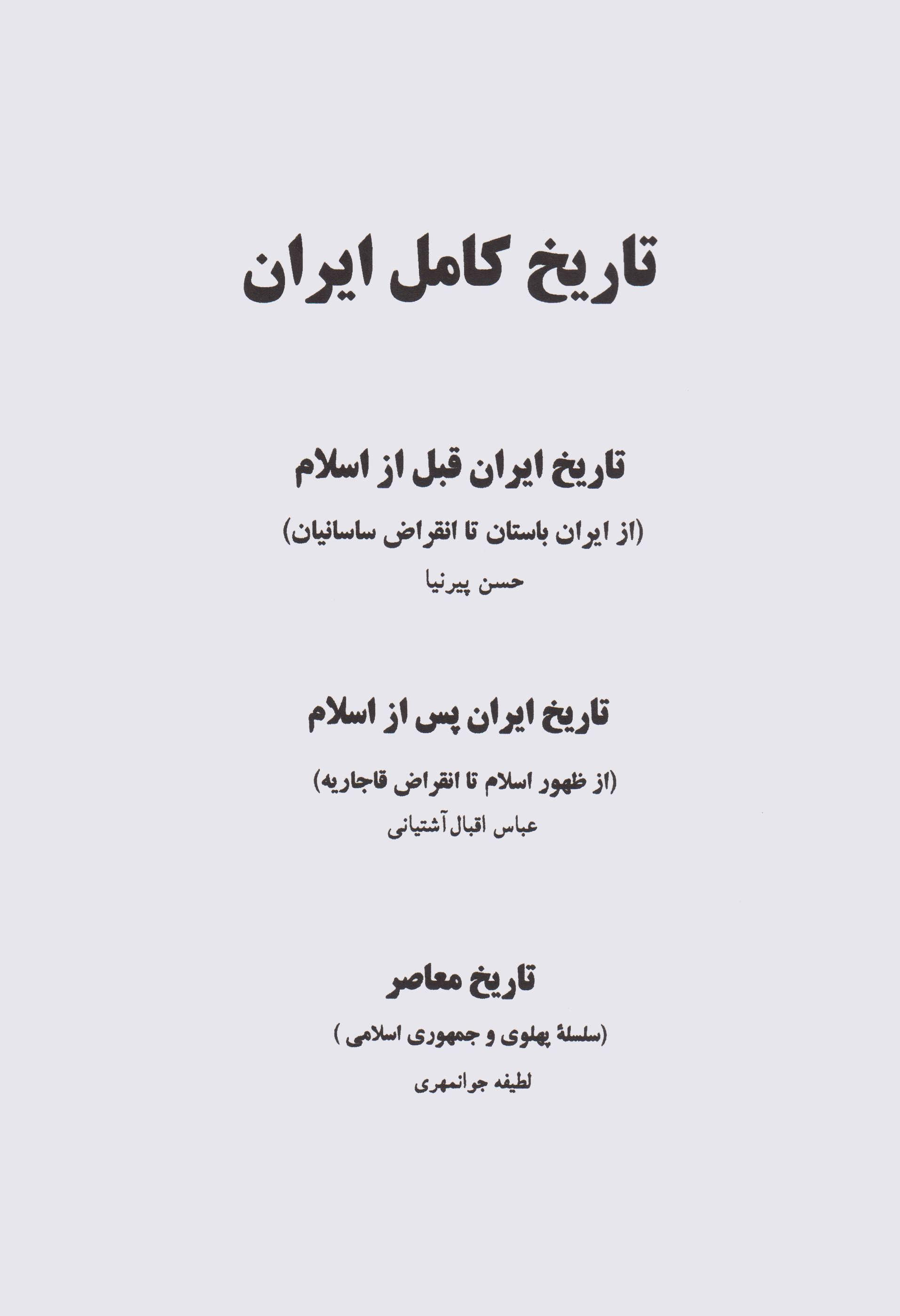تاریخ کامل ایران (به همراه تصاویر رنگی از آثار تاریخی)