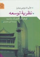 نظریه توسعه (فرهنگ،اقتصاد،جامعه)